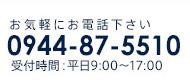 0944-87-5510
